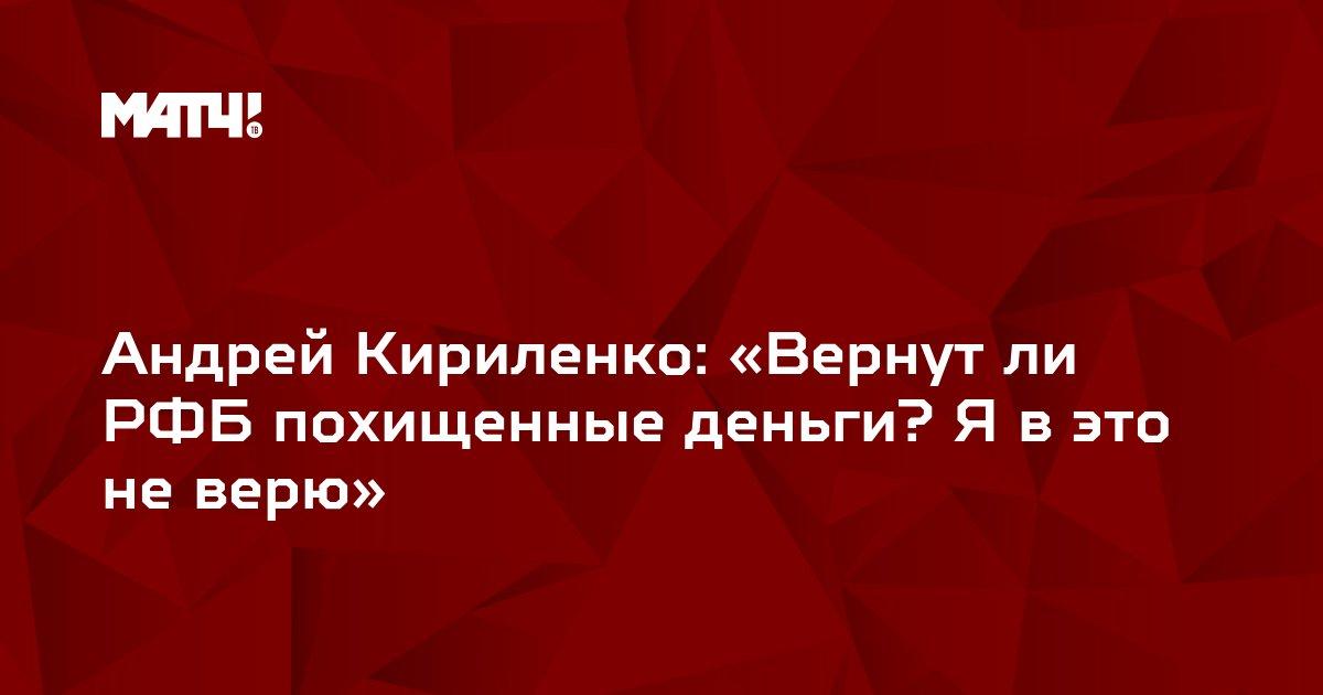 Андрей Кириленко: «Вернут ли РФБ похищенные деньги? Я в это не верю»