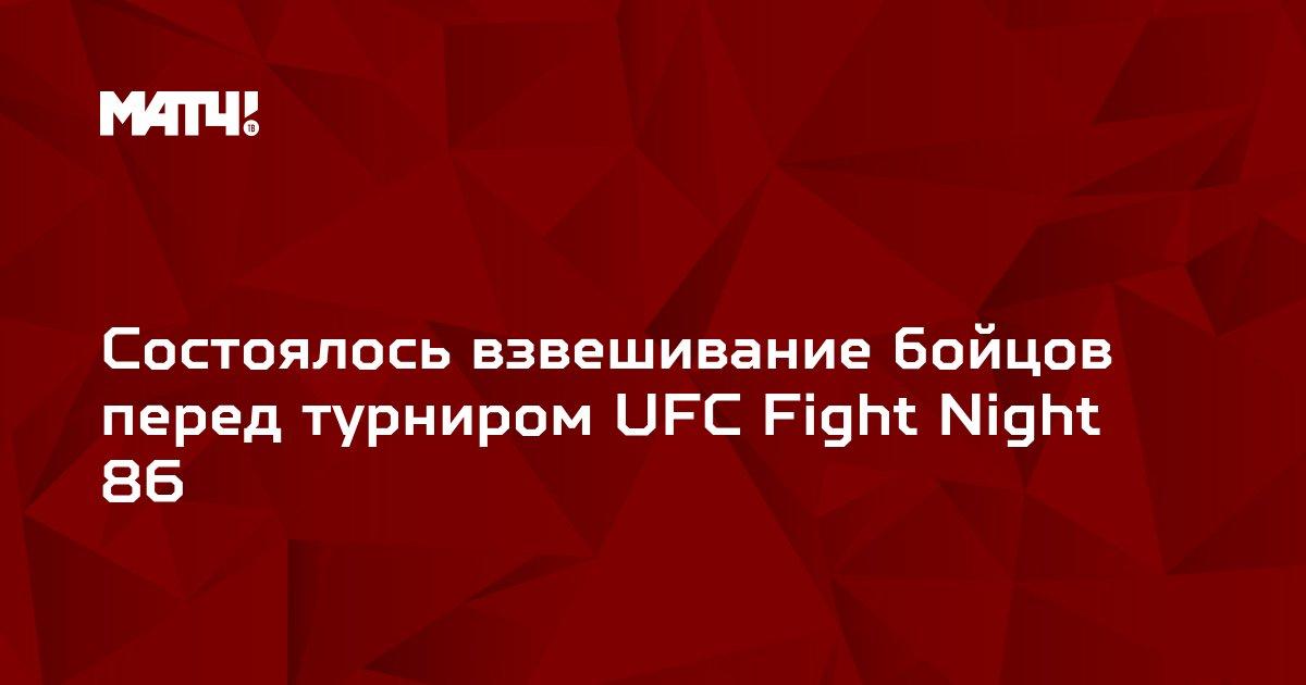 Состоялось взвешивание бойцов перед турниром UFC Fight Night 86