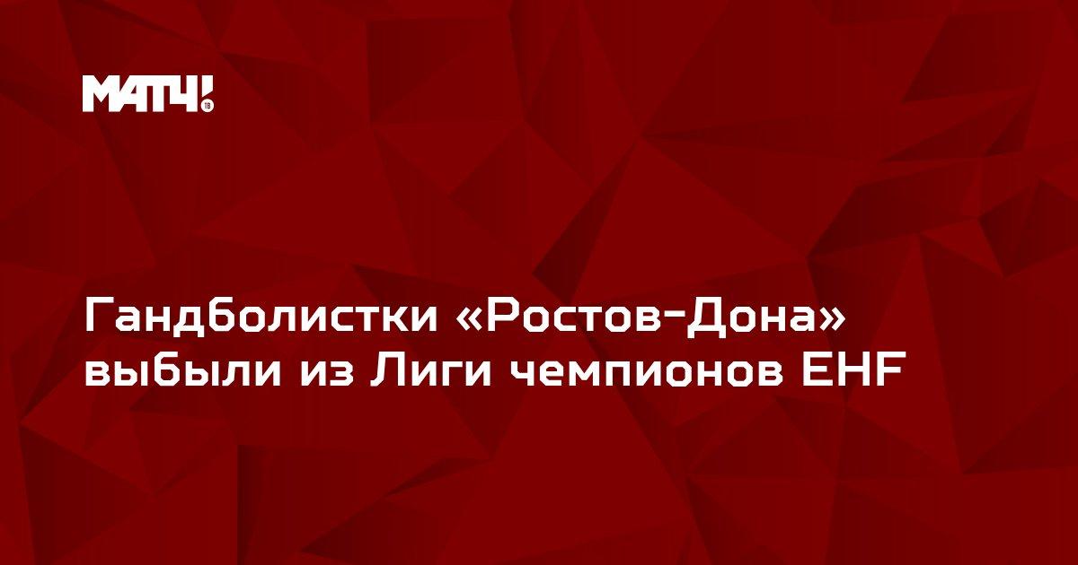 Гандболистки «Ростов-Дона» выбыли из Лиги чемпионов EHF
