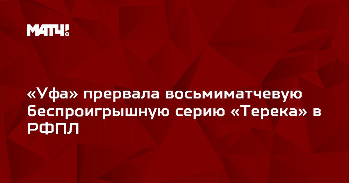 «Уфа» прервала восьмиматчевую беспроигрышную серию «Терека» в РФПЛ