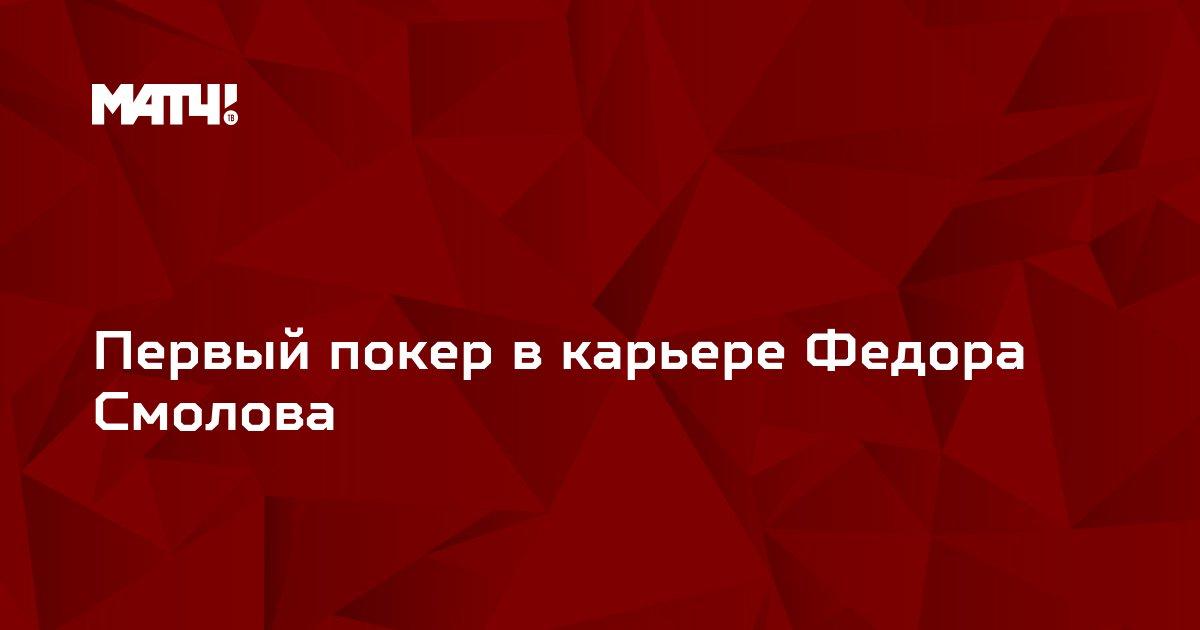 Первый покер в карьере Федора Смолова