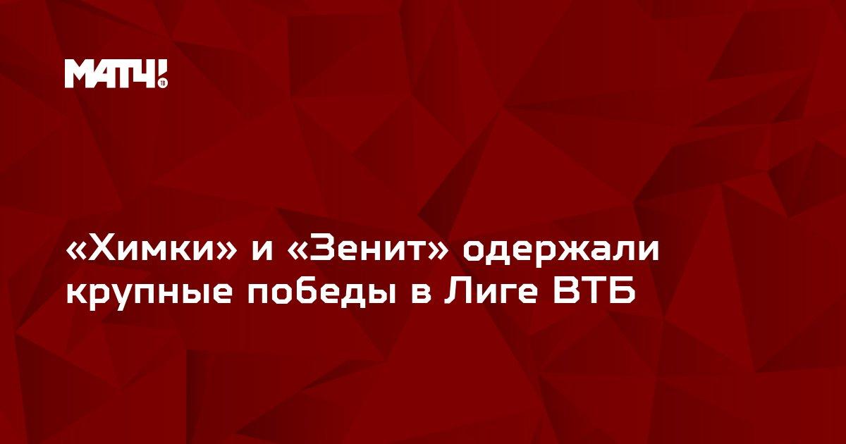 «Химки» и «Зенит» одержали крупные победы в Лиге ВТБ