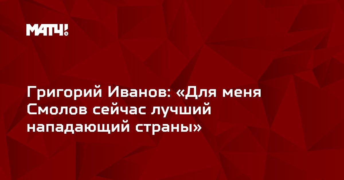 Григорий Иванов: «Для меня Смолов сейчас лучший нападающий страны»