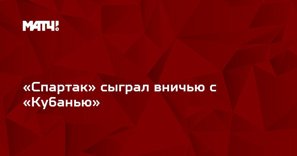 «Спартак» сыграл вничью с «Кубанью»