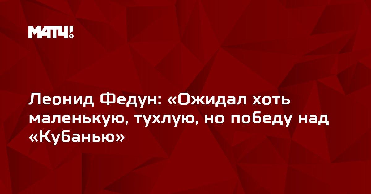 Леонид Федун: «Ожидал хоть маленькую, тухлую, но победу над «Кубанью»
