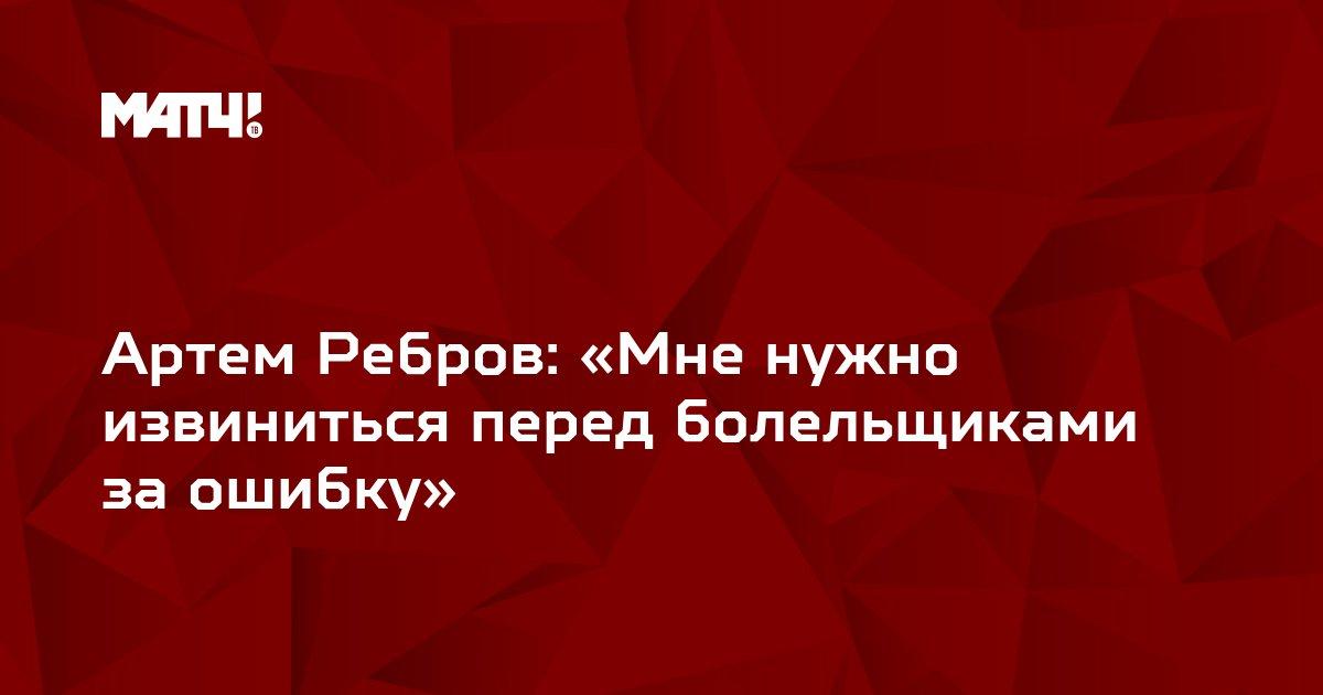 Артем Ребров: «Мне нужно извиниться перед болельщиками за ошибку»