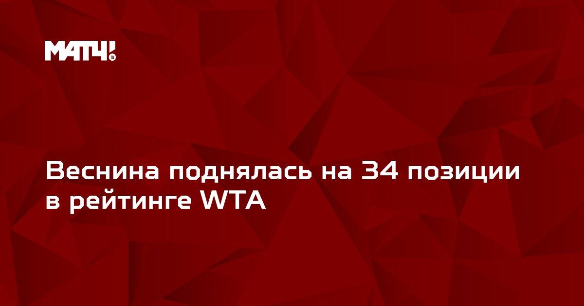 Веснина поднялась на 34 позиции в рейтинге WTA
