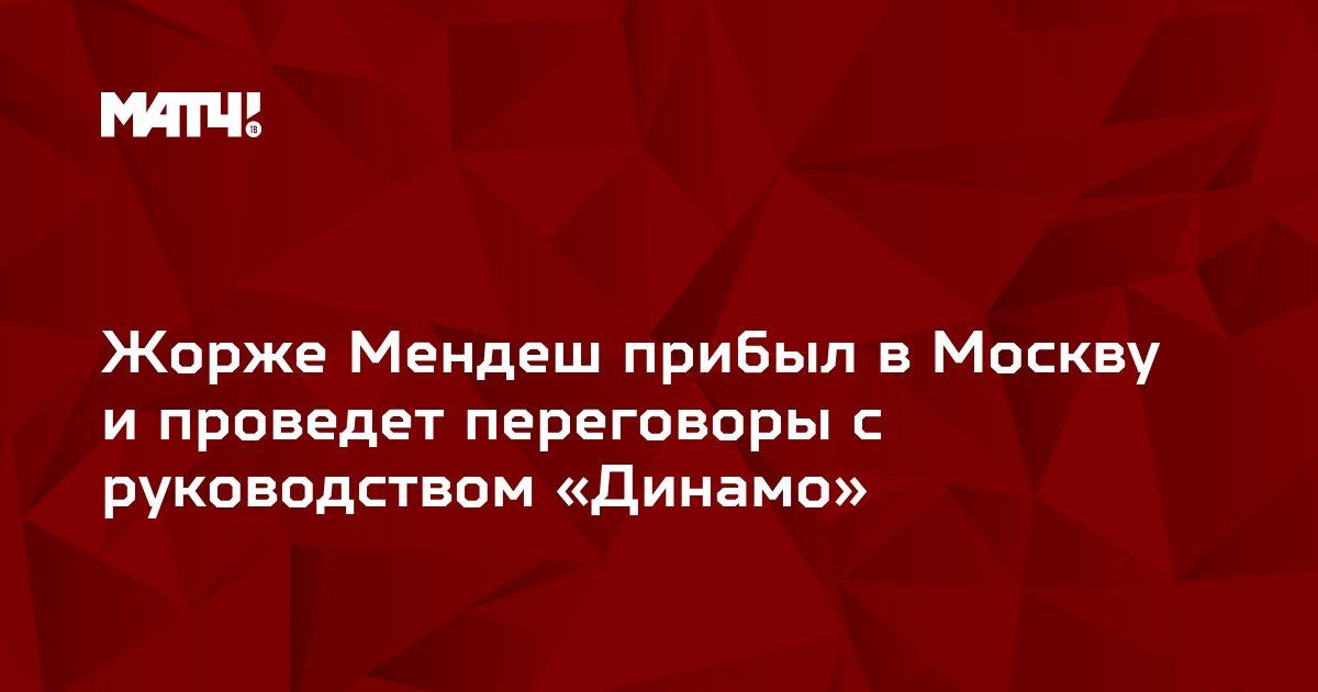 Жорже Мендеш прибыл в Москву и проведет переговоры с руководством «Динамо»