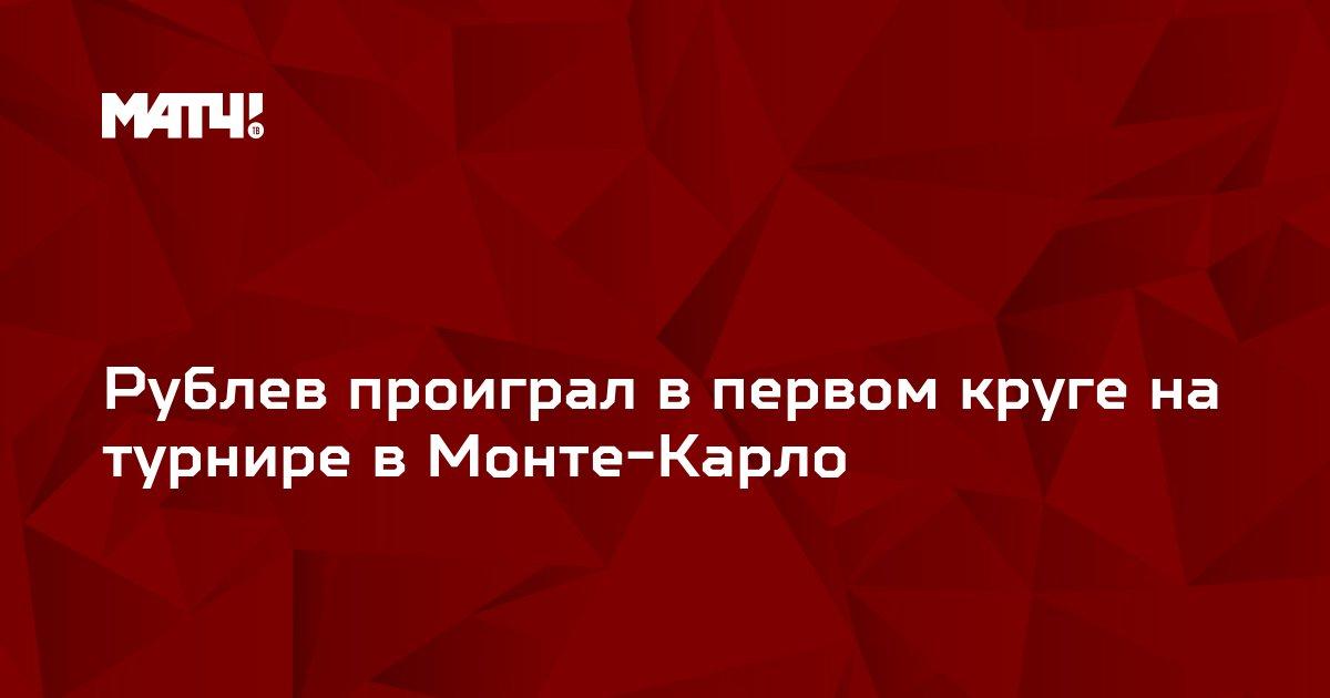 Рублев проиграл в первом круге на турнире в Монте-Карло