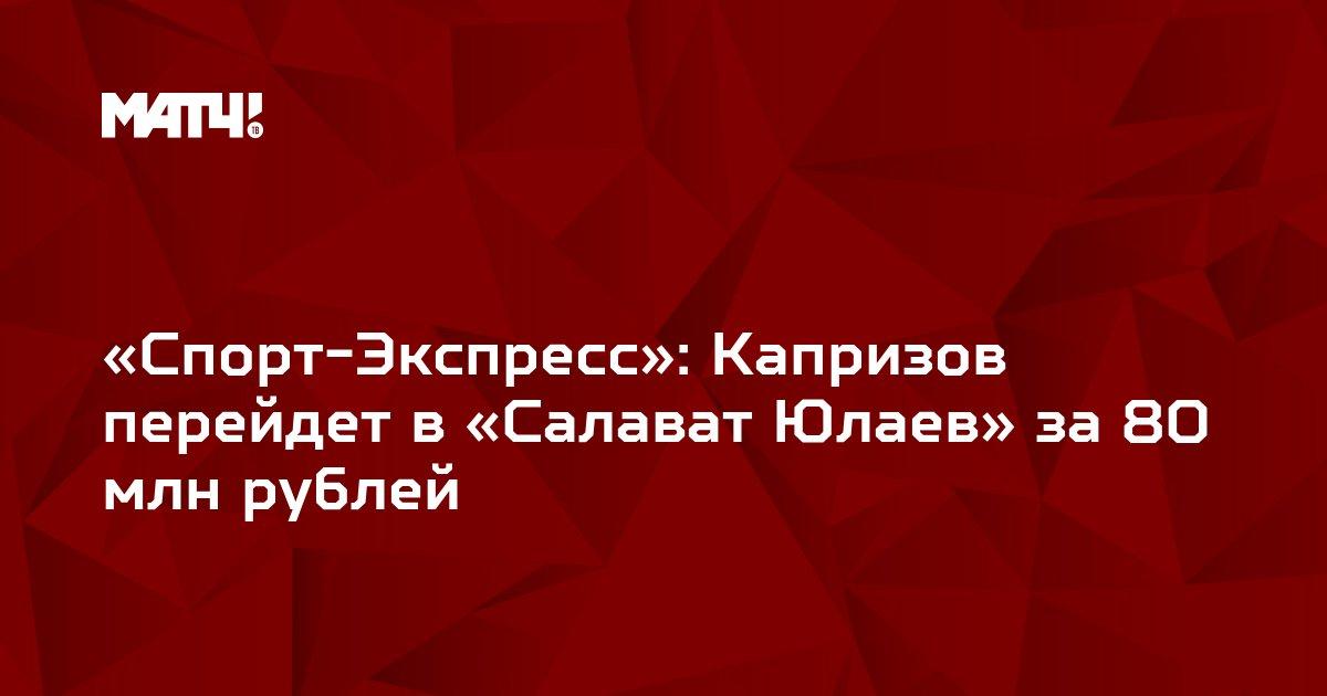 «Спорт-Экспресс»: Капризов перейдет в «Салават Юлаев» за 80 млн рублей