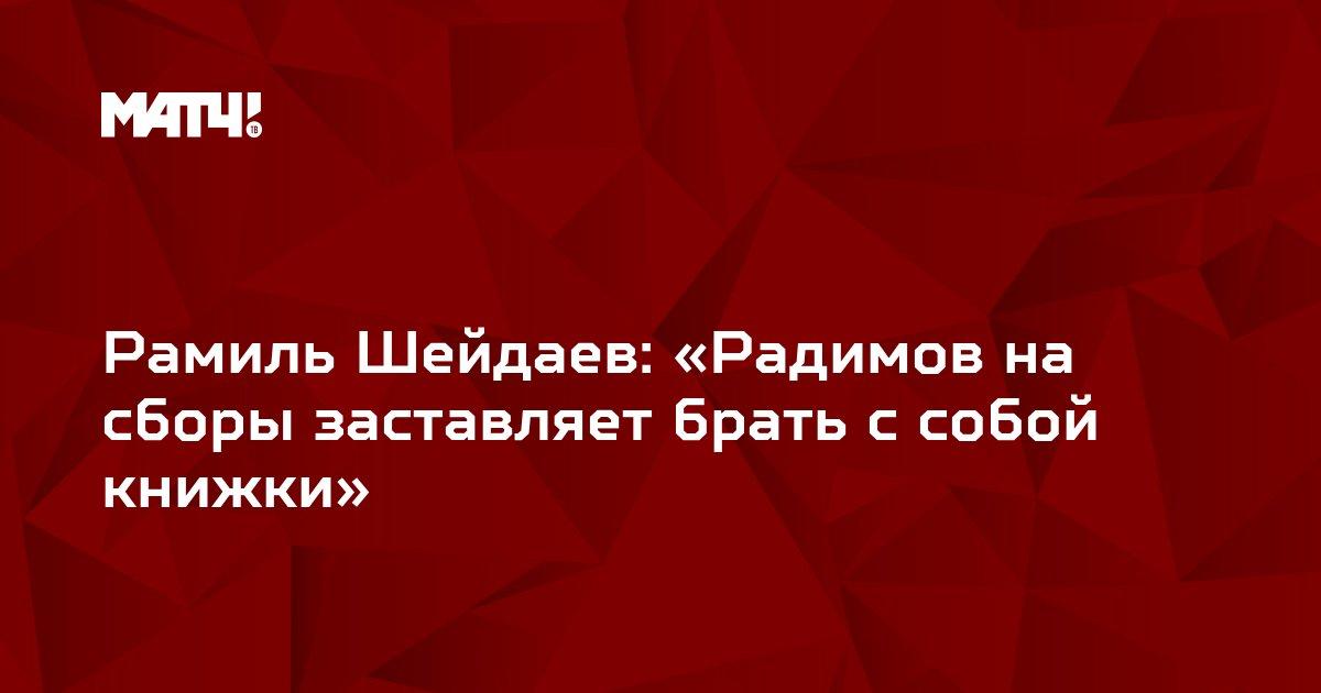Рамиль Шейдаев: «Радимов на сборы заставляет брать с собой книжки»