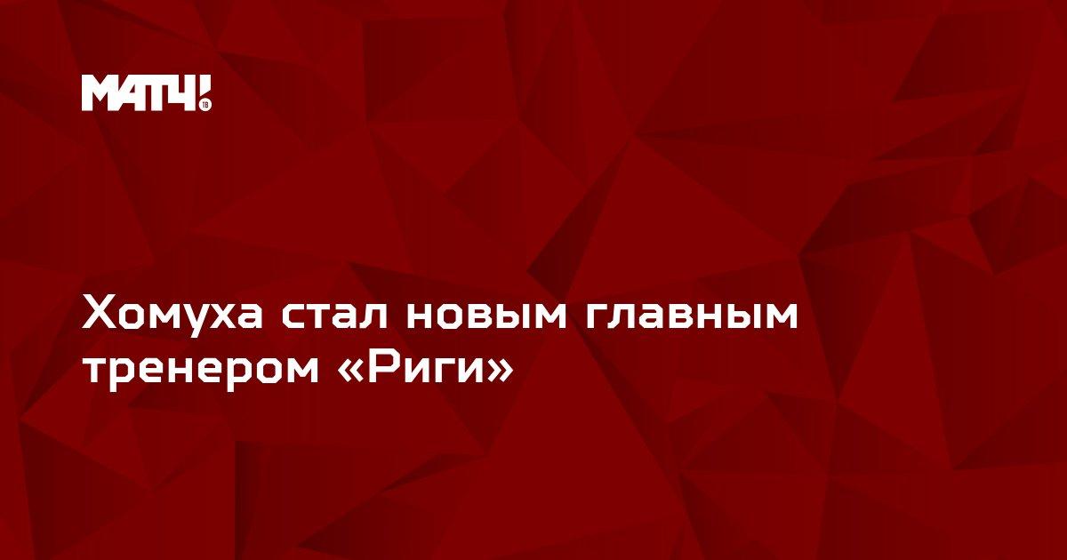 Хомуха стал новым главным тренером «Риги»
