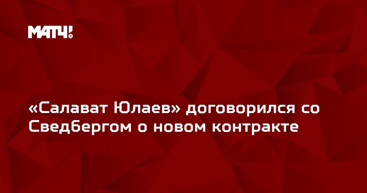 «Салават Юлаев» договорился со Сведбергом о новом контракте