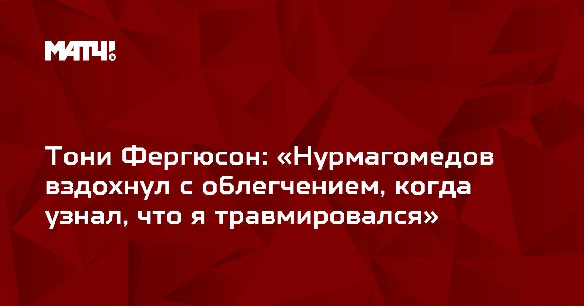 Тони Фергюсон: «Нурмагомедов вздохнул с облегчением, когда узнал, что я травмировался»