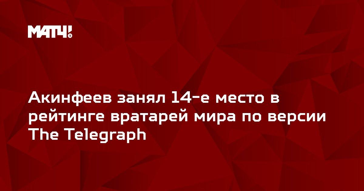 Акинфеев занял 14-е место в рейтинге вратарей мира по версии The Telegraph