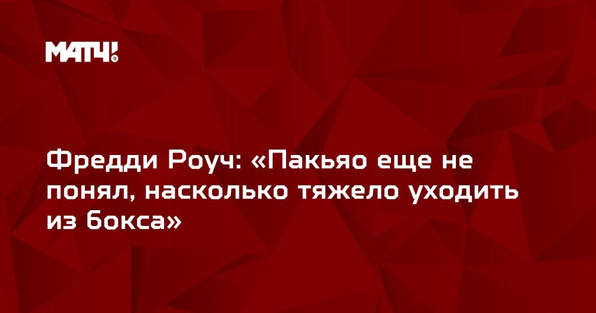Фредди Роуч: «Пакьяо еще не понял, насколько тяжело уходить из бокса»