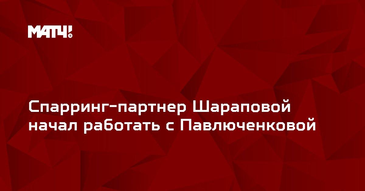 Спарринг-партнер Шараповой начал работать с Павлюченковой