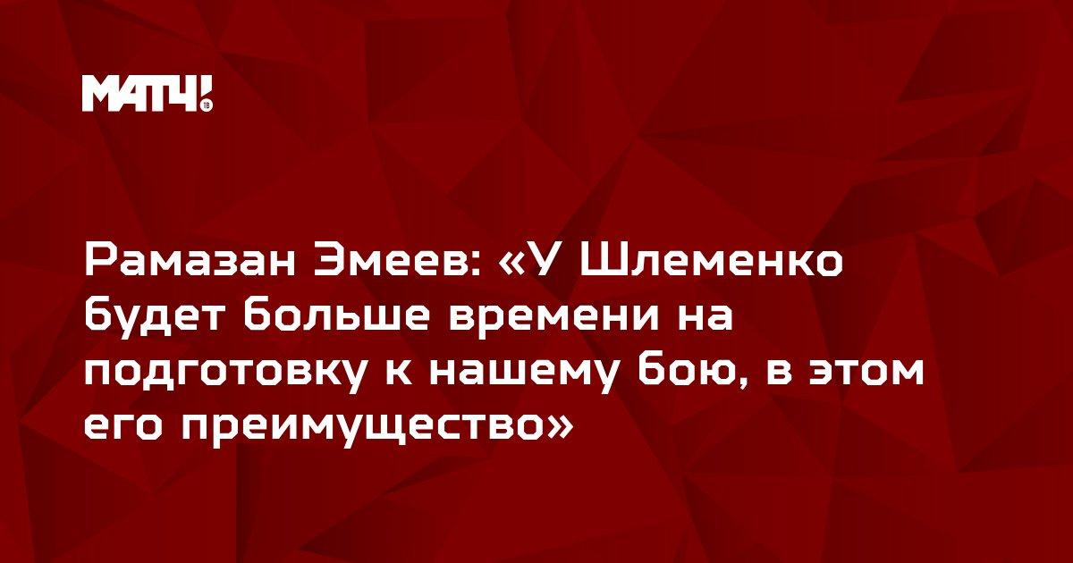 Рамазан Эмеев: «У Шлеменко будет больше времени на подготовку к нашему бою, в этом его преимущество»