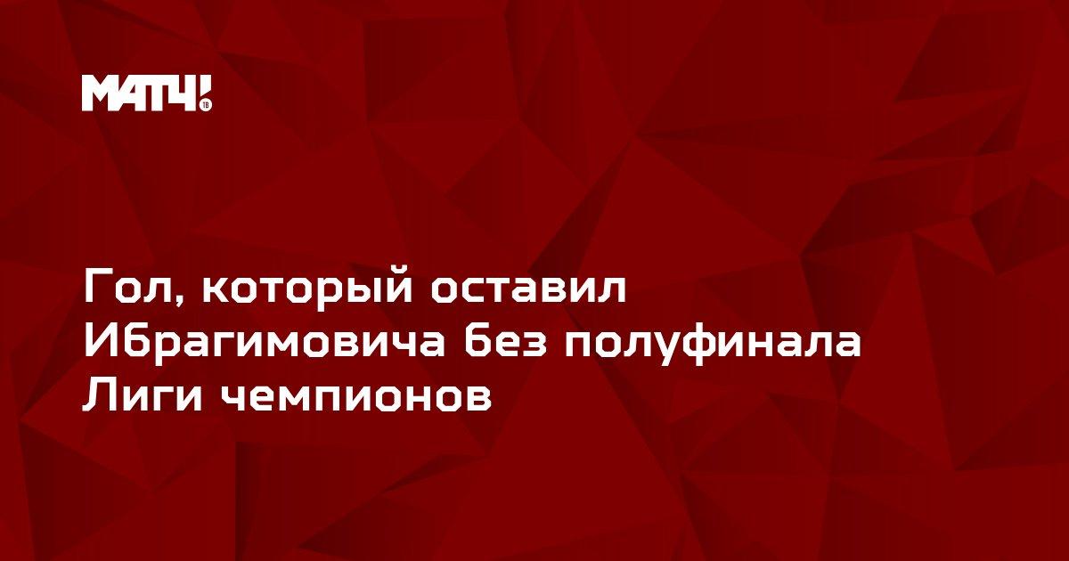 Гол, который оставил Ибрагимовича без полуфинала Лиги чемпионов