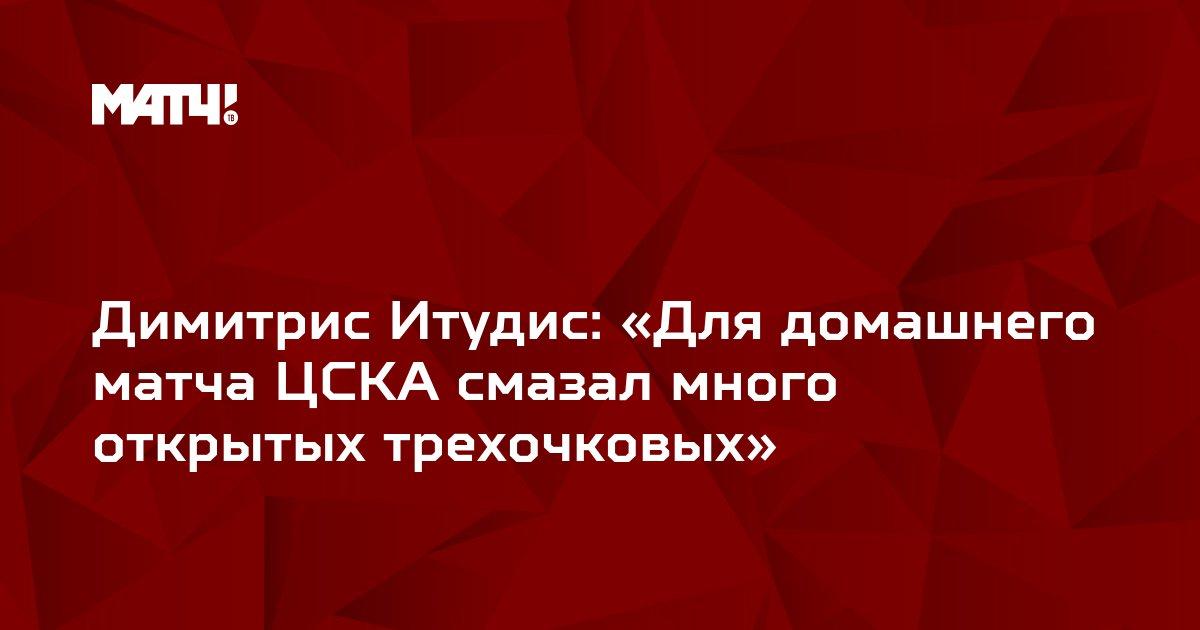 Димитрис Итудис: «Для домашнего матча ЦСКА смазал много открытых трехочковых»
