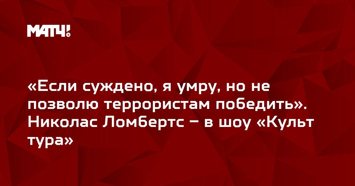 «Если суждено, я умру, но не позволю террористам победить». Николас Ломбертс – в шоу «Культ тура»