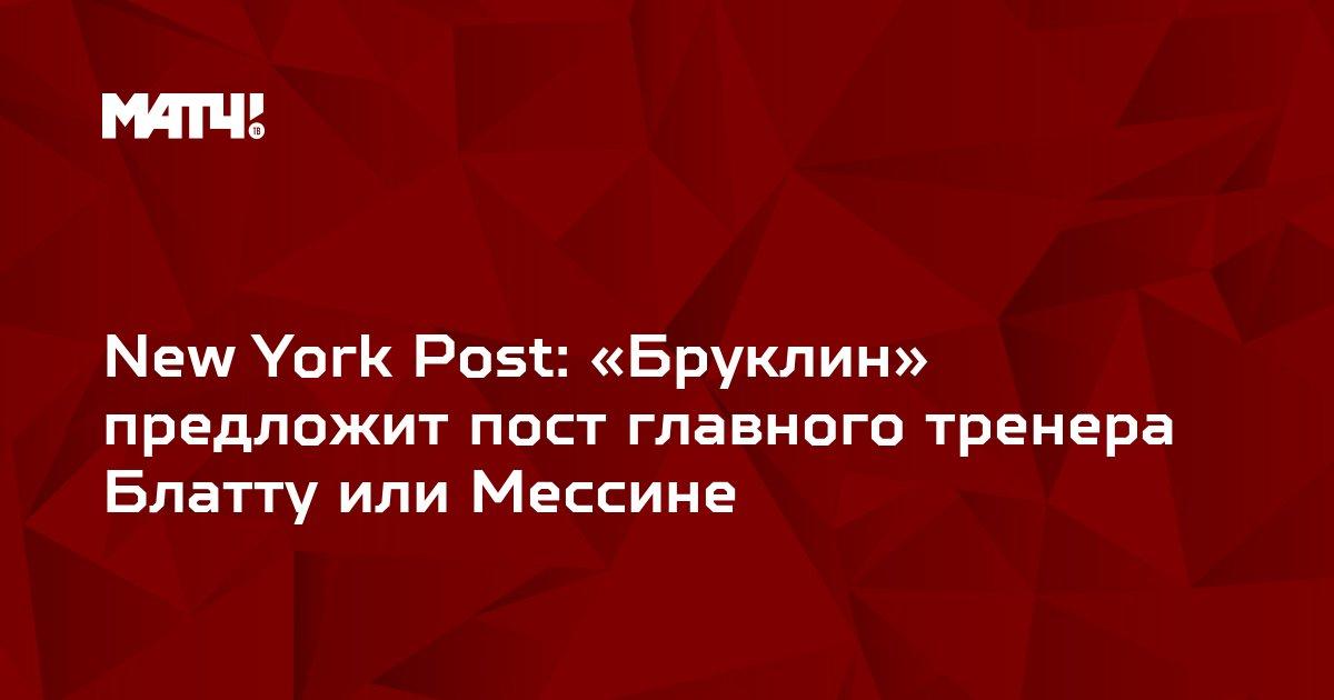 New York Post: «Бруклин» предложит пост главного тренера Блатту или Мессине