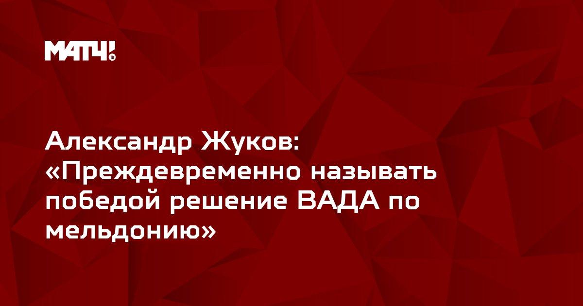 Александр Жуков: «Преждевременно называть победой решение ВАДА по мельдонию»