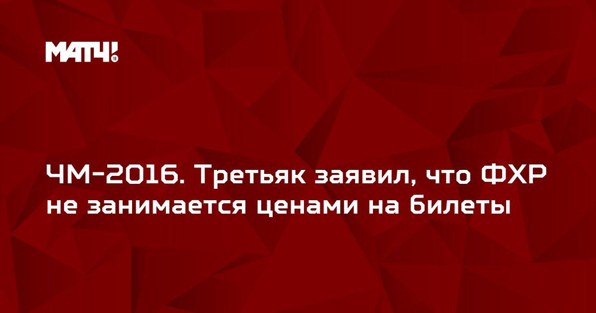 ЧМ-2016. Третьяк заявил, что ФХР не занимается ценами на билеты