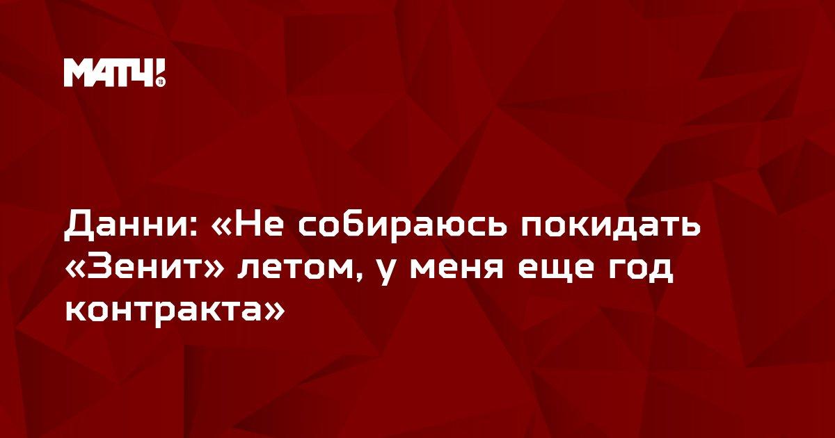 Данни: «Не собираюсь покидать «Зенит» летом, у меня еще год контракта»