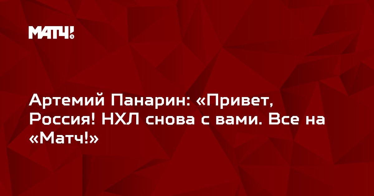 Артемий Панарин: «Привет, Россия! НХЛ снова с вами. Все на «Матч!»