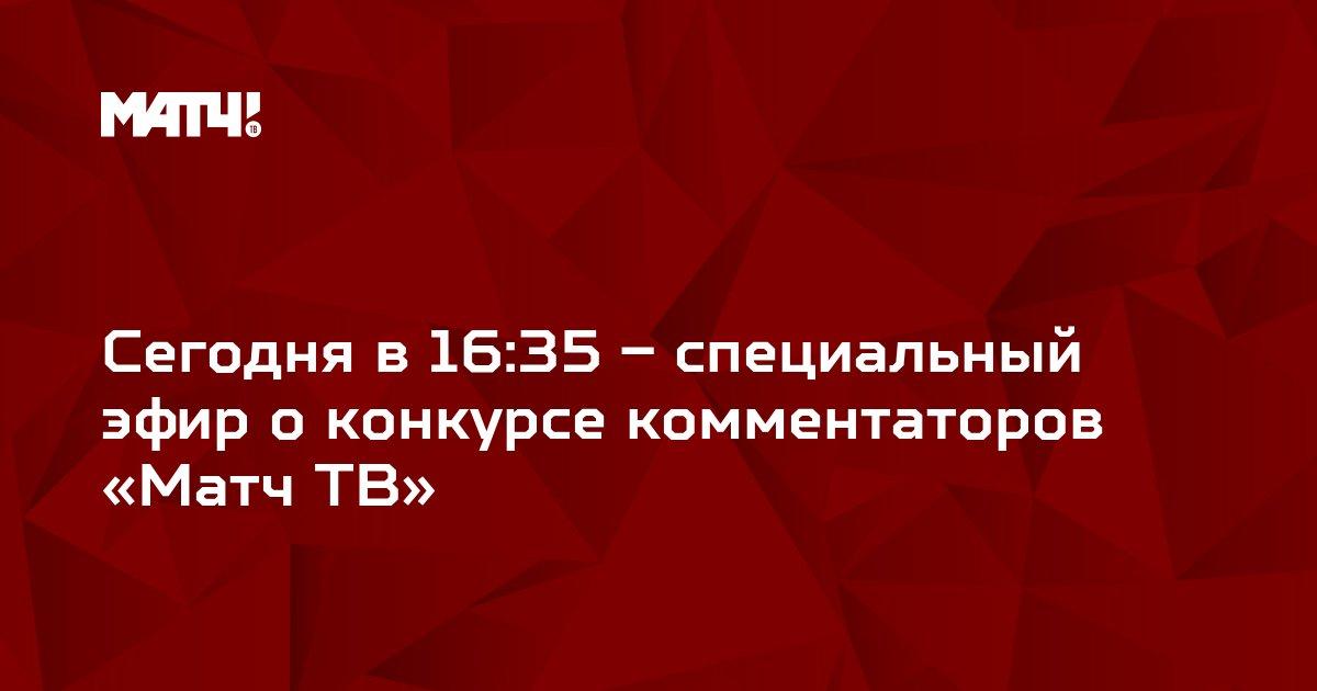 Сегодня в 16:35 – специальный эфир о конкурсе комментаторов «Матч ТВ»