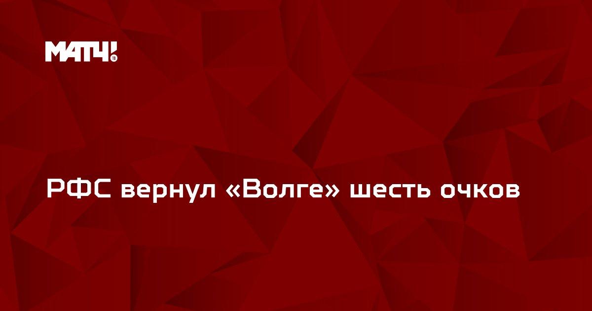 РФС вернул «Волге» шесть очков