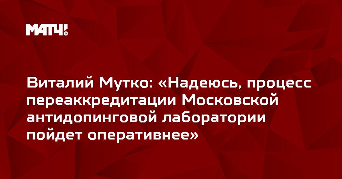 Виталий Мутко: «Надеюсь, процесс переаккредитации Московской антидопинговой лаборатории пойдет оперативнее»