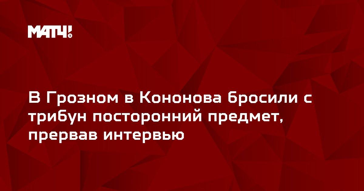 В Грозном в Кононова бросили с трибун посторонний предмет, прервав интервью