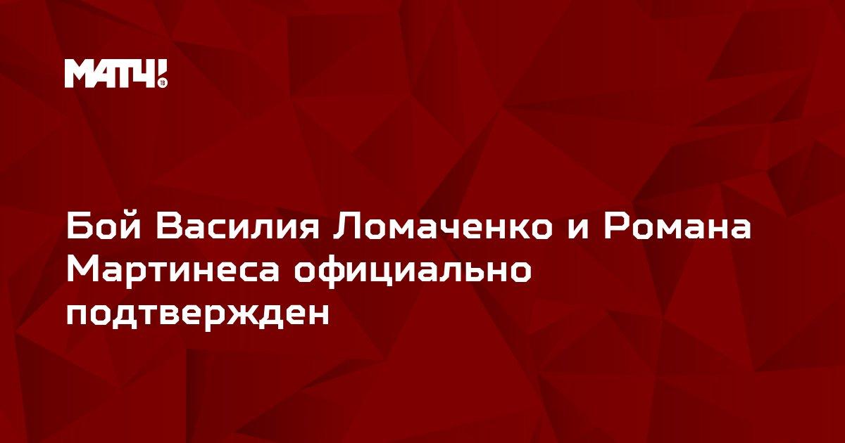 Бой Василия Ломаченко и Романа Мартинеса официально подтвержден