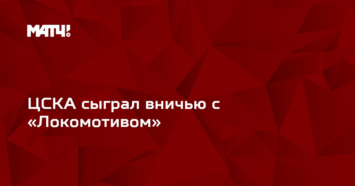 ЦСКА сыграл вничью с «Локомотивом»