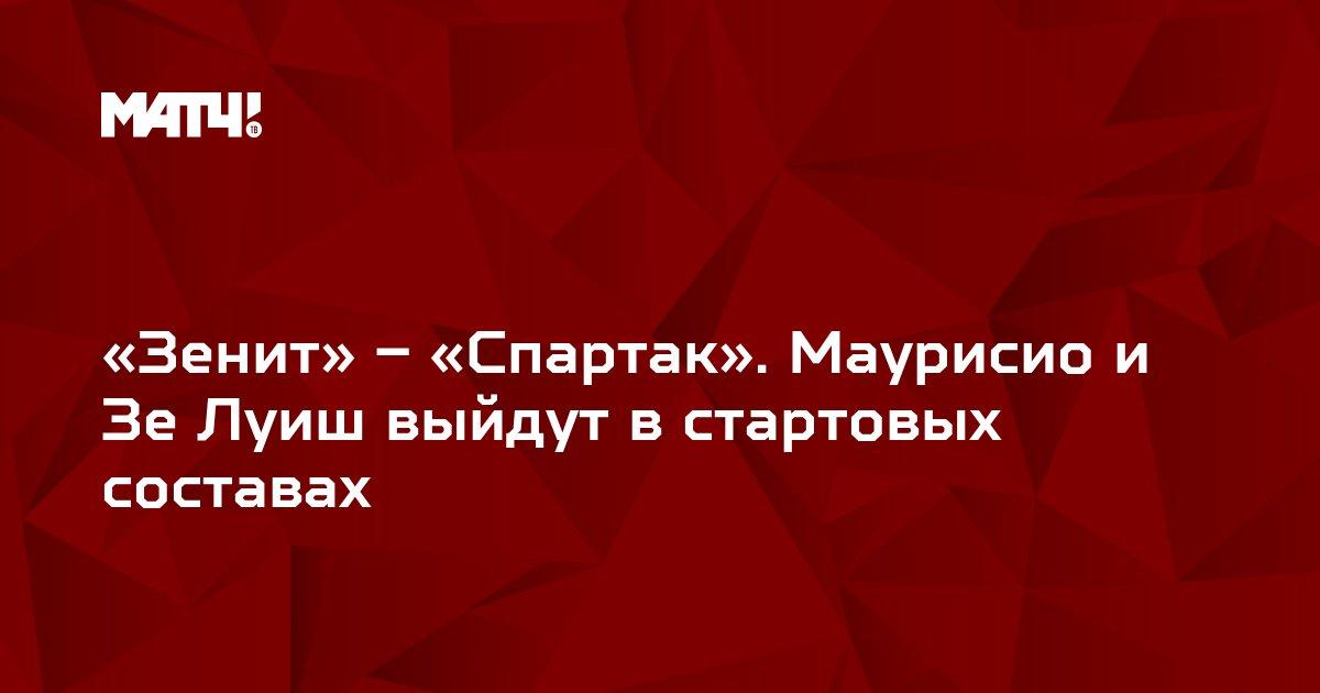 «Зенит» – «Спартак». Маурисио и Зе Луиш выйдут в стартовых составах