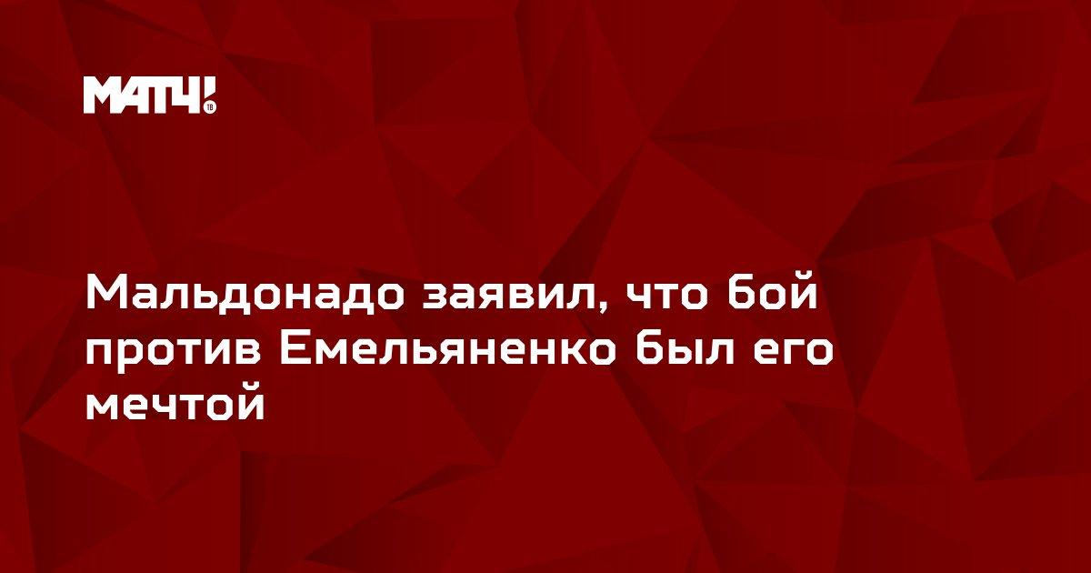 Мальдонадо заявил, что бой против Емельяненко был его мечтой