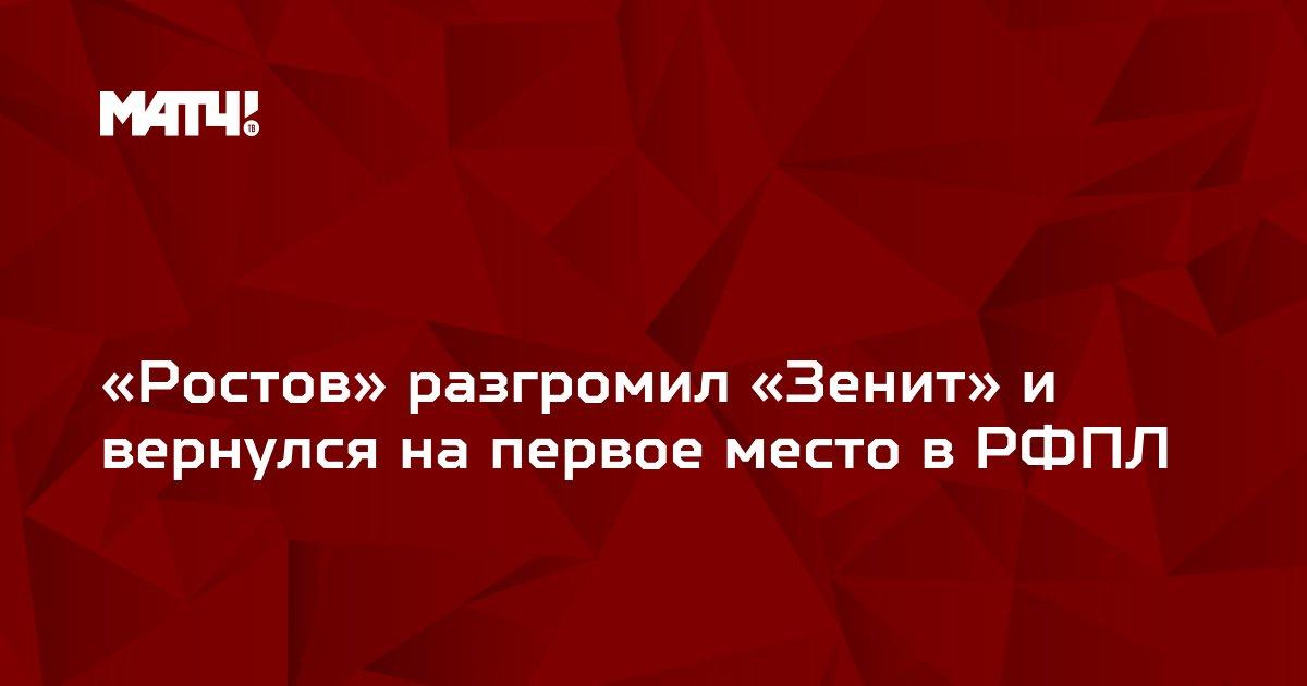 «Ростов» разгромил «Зенит» и вернулся на первое место в РФПЛ