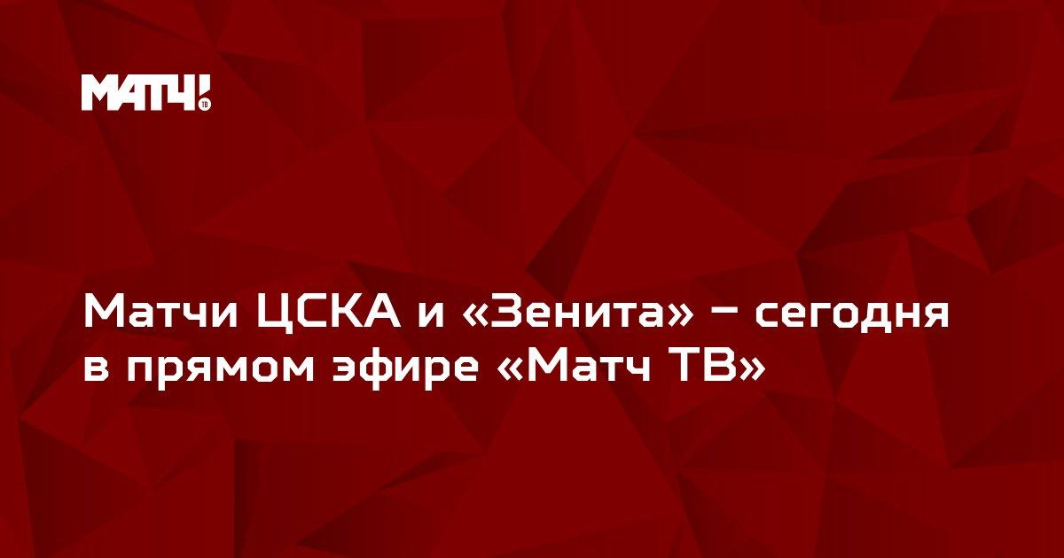 Матчи ЦСКА и «Зенита» – сегодня в прямом эфире «Матч ТВ»