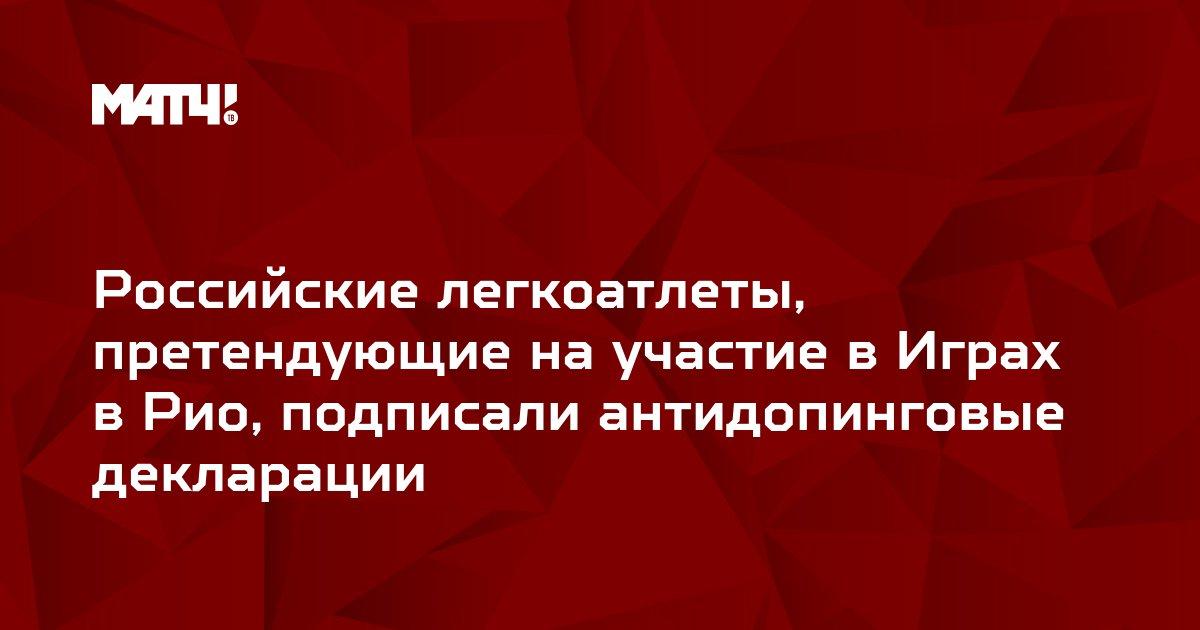 Российские легкоатлеты, претендующие на участие в Играх в Рио, подписали антидопинговые декларации