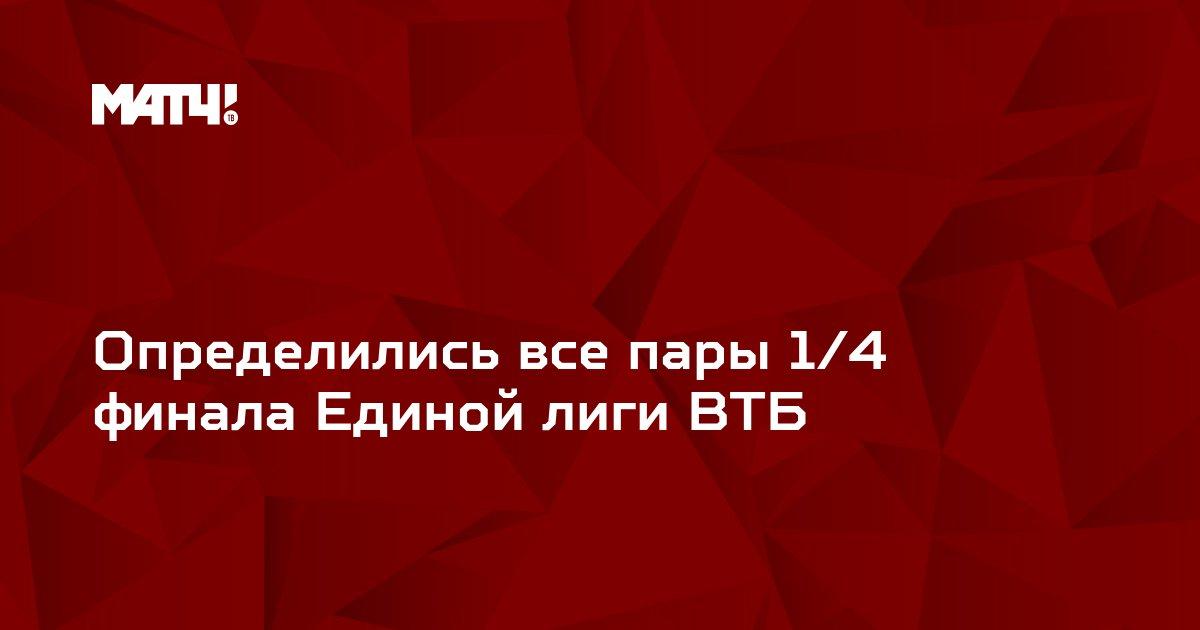 Определились все пары 1/4 финала Единой лиги ВТБ