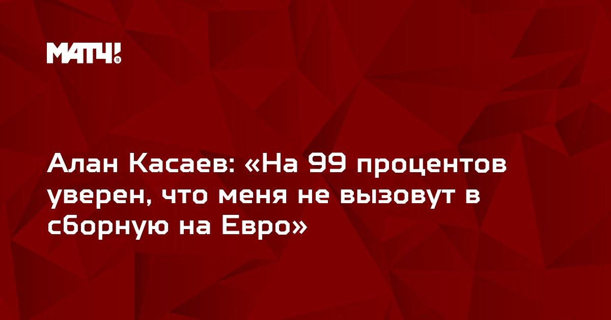 Алан Касаев: «На 99 процентов уверен, что меня не вызовут в сборную на Евро»