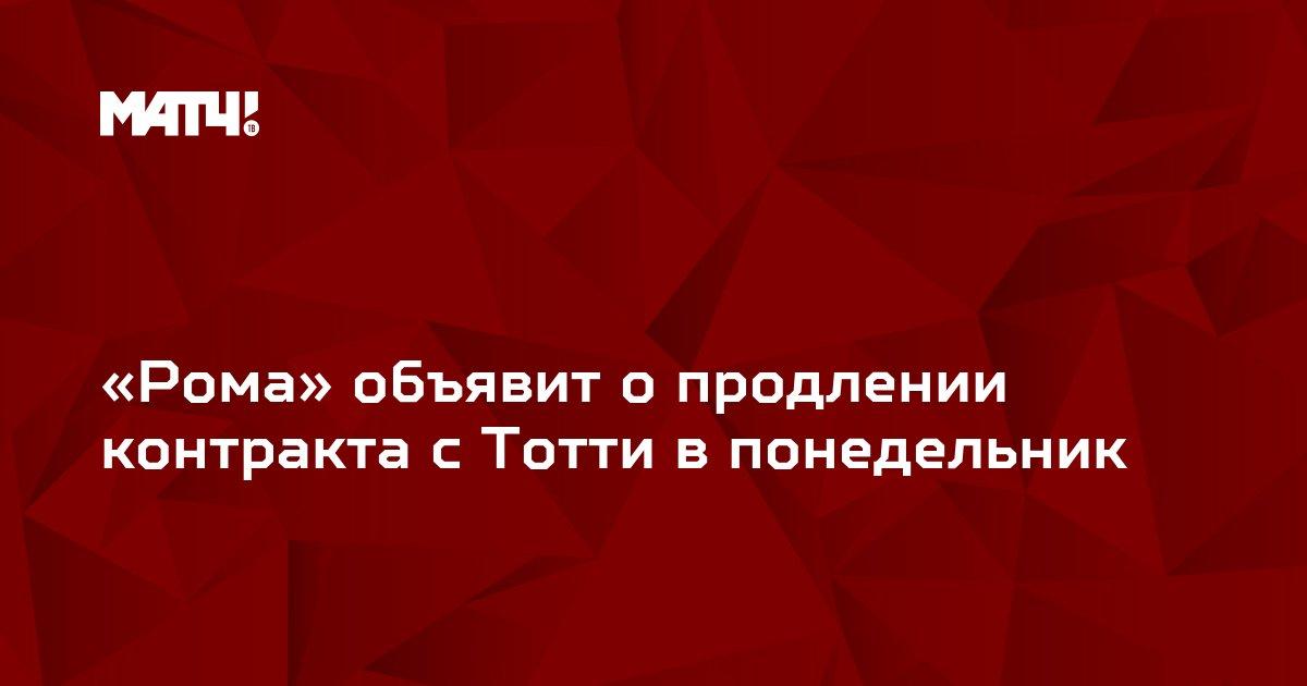 «Рома» объявит о продлении контракта с Тотти в понедельник