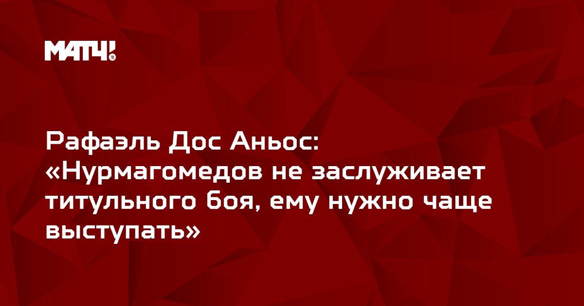 Рафаэль Дос Аньос: «Нурмагомедов не заслуживает титульного боя, ему нужно чаще выступать»