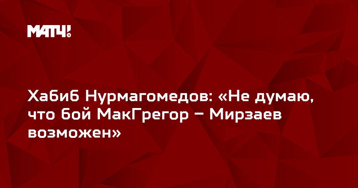 Хабиб Нурмагомедов: «Не думаю, что бой МакГрегор – Мирзаев возможен»