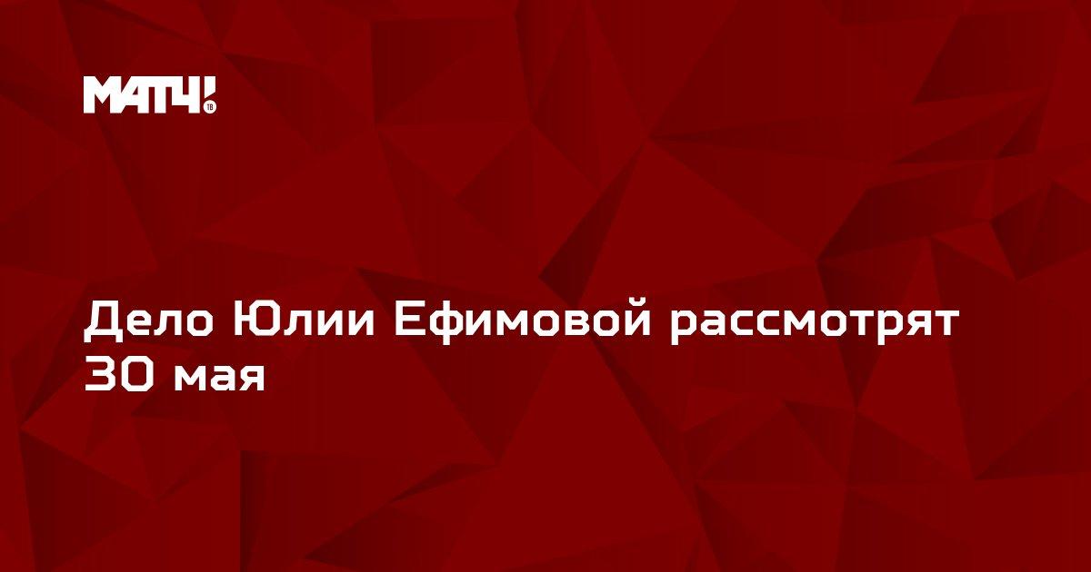Дело Юлии Ефимовой рассмотрят 30 мая