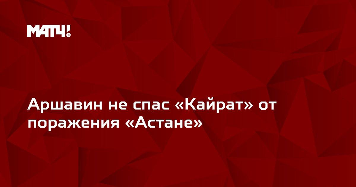 Аршавин не спас «Кайрат» от поражения «Астане»