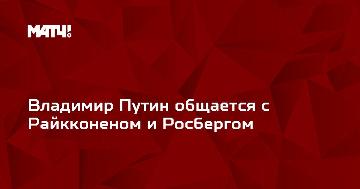 Владимир Путин общается с Райкконеном и Росбергом