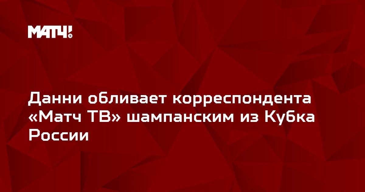 Данни обливает корреспондента «Матч ТВ» шампанским из Кубка России